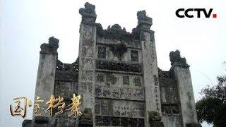 《国宝档案》 20190124 巴山蜀水——开江陶牌坊  CCTV中文国际