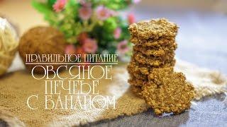 Овсяное печенье с бананом [Правильное Питание] (Рецепты от Easy Cook)