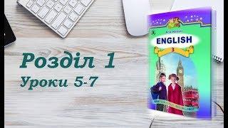 Англійська мова (3 клас) Алла Несвіт / Розділ 1 (Уроки 5-7)