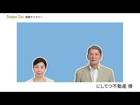 西鉄不動産アシスト 店頭用PV