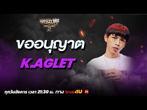 Show Me The Money Thailand 2 l K.Aglet | PD SHOW & Team Selection | [SMTMTH2] True4U