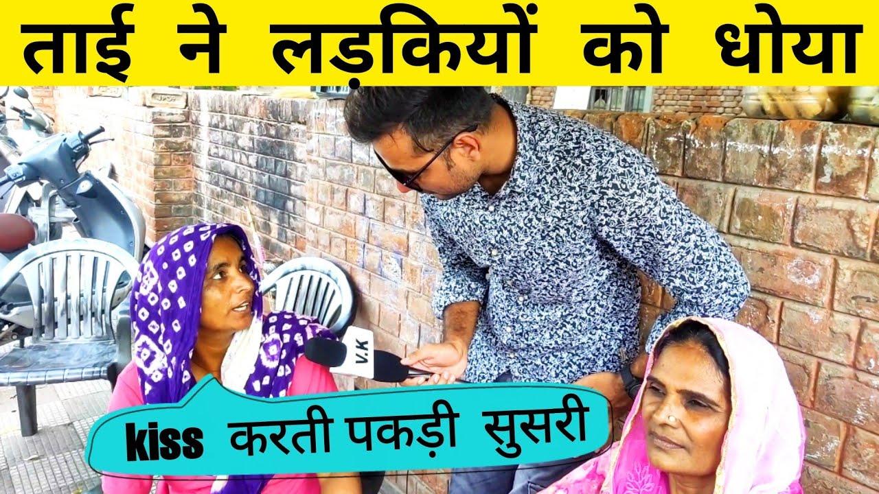 हरियाणा में boyfriends or ओर लड़कियों को ताई ने धो दिया - VK pranks