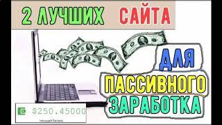 заработок через сбербанк онлайн