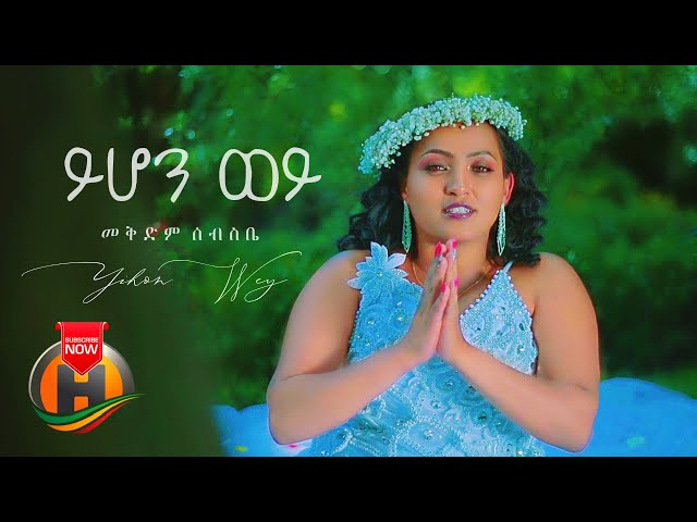 Mekdem Sebsebe - Yihon Wey | ይሆን ወይ - New Ethiopian Music 2021 (Official Video)