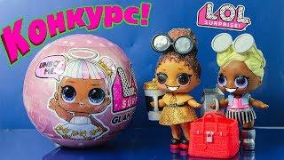 КОНКУРС! Сюрпризы #ЛОЛ ДЕКОДЕР Распаковка Куклы ЛОЛ GLAM GLITTER Сахарок Игрушки для детей