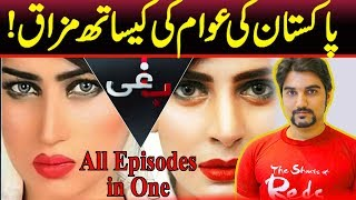 Baaghi Drama All episodes Breakdown | Qandeel Baloch Murder | Saba Qamar ARY digital