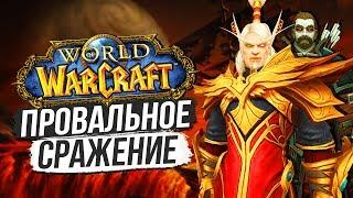 ВОЙНА В НАЗЖАТАРЕ — Спасение Орды / World of Warcraft
