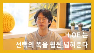 [Official] LOE 청소년경험스쿨