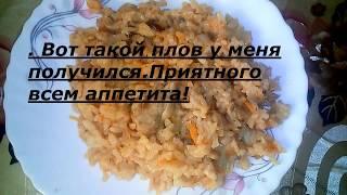 Вкуснейший ПЛОВ!EDILKA. Домашняя кухня - рецепты на каждый день.