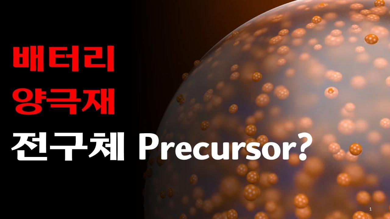 양극재 전구체 precursor 의미, 제조방법?