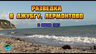 Поездка-разведка к морю в Джубгу, Лермонтово через Горячий Ключ 3 июня 2017
