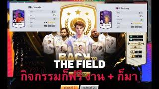FIFA ONLINE 4 EP.13 : กิจกรรมก็ฟรี งาน + ก็มา