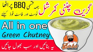 GREEN CHUTNEY COMMERCIAL RECIPE | BY BABA FOOD RRC | CHEF RIZWAN
