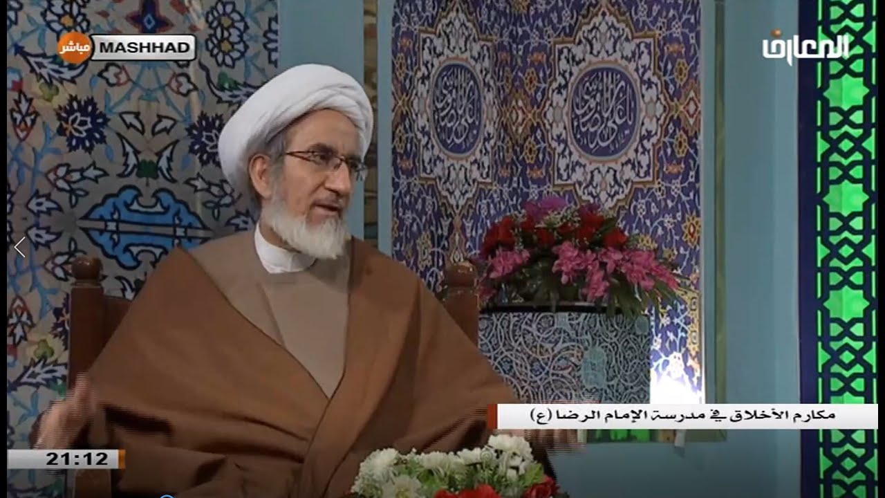 مكارم الاخلاق في مدرسة الإمام الرضا (ع) - الشيخ حبيب الكاظمي
