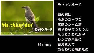 ◎・・・松田聖子 モッキンバード 【小鳥のさえずり入り】