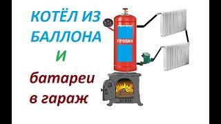 КОТЕЛ (теплообменник) ИЗ ПРОПАНОВОГО БАЛЛОНА / водяное отопление в гараже
