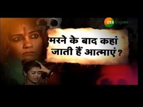 Baba World : जब आत्मा से हुई एंकर की मुलाकात ....क्या है अघोर तंत्र?