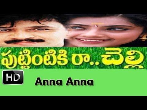 Anna Anna | Puttintiki Ra Chelli | Telugu Movie | Video Song | Arjun