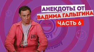 Вадим Галыгин. Анекдоты. Часть 6