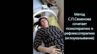 Похудение по методу Семенова на 25 кг. Фрагмент процедуры омоложения лица.