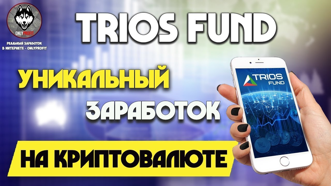 Уникальный автоматический заработок Trios Fund - Уникальный Заработок БЕЗ ВЛОЖЕНИЙ 2019 (OnlyProfit)