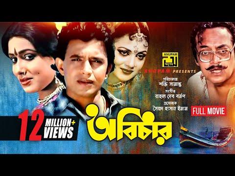 Abichar   অবিচার   Rozina, Mithun & Utpal Dutt   Bangla Full Movie   Anupam Movies