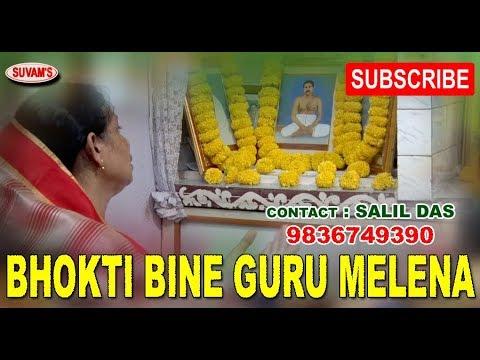 bhokti-bine-guru-melena-||-chaina-das-||-salil-das-||-nikunja-roy-||-2018