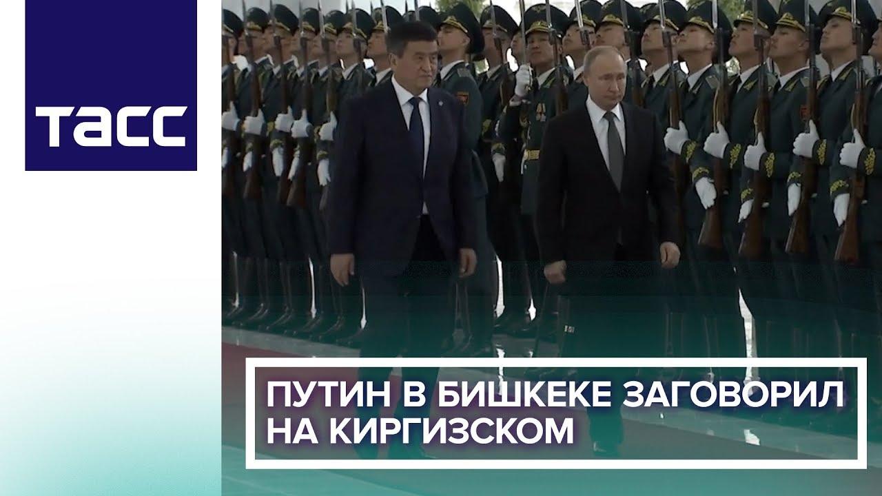 Путин приветствовал гвардейцев в Бишкеке на киргизском языке