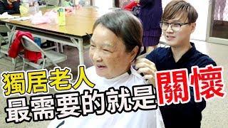 與迷客夏偷偷一起做愛心 用公益回報台南給獨居老人一個驚喜【Bobo TV】【搞你的毛】 thumbnail