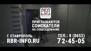 видео Вакансия Агент по недвижимости (отделы городской недвижимости и новостроек) в Барнауле, работа в Сеть офисов недвижимости МИЭЛЬ, г. Барнаул  (вакансия в архиве)