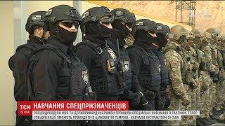 Спецпідрозділи МВС пройшли спеціальні навчання з тактики