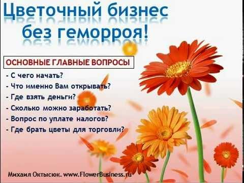 Цветочный бизнес без геморроя! Видео 1