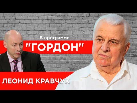 Смотреть Кравчук назвал Гордону фамилию будущего президента Украины онлайн
