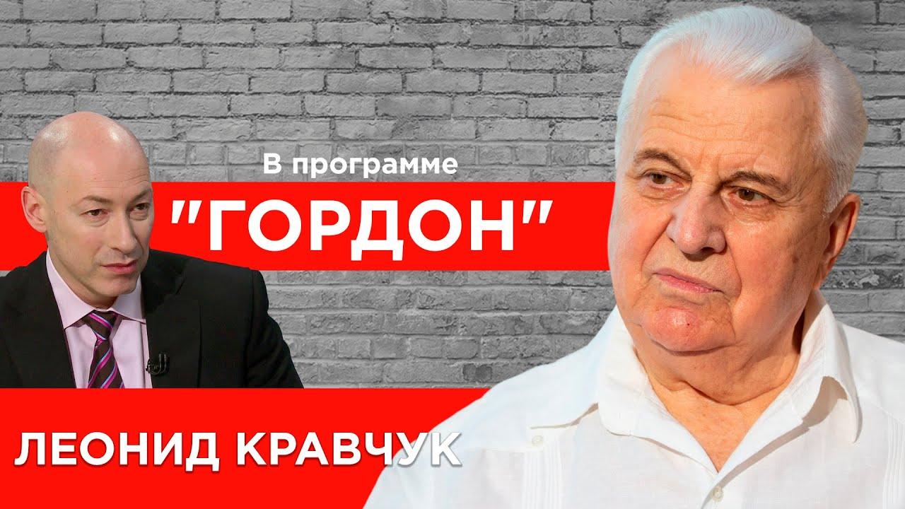 Кравчук назвал Гордону фамилию будущего президента Украины