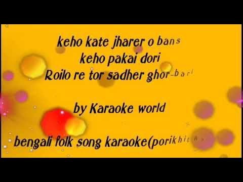 Keho Kate Jharer Bansh Karaoke-9126866203