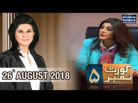 Baap Ke Inteqal Ke Baad Maa Betiyan Road Pe Kese Ayi? | Court Number 5 | SAMAA TV | 26 August 2018