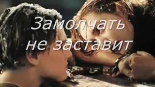 Песня из Титаника на русском караоке супер хит   Тита́ник   фильм катастрофа 1997 г