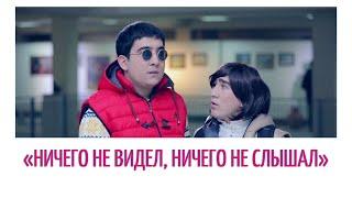 Ничего не видел, ничего не слышал (узбекский фильм на русском языке)