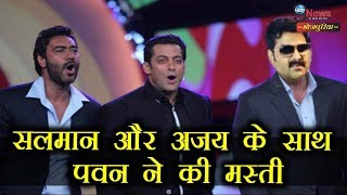 अजय और सलमान से मिले पवन सिंह इस तरह की मुलाकात Pawan Singh Meets Ajay and Salman
