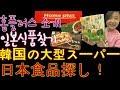 [SUE TV]韓国のスーパーで日本食探し。홈플러스에 일본식품은 얼마나 있을까? 。韓国の大型スーパーHOME PLUS 紹介。Korea Supermarket Home Plus Tour。