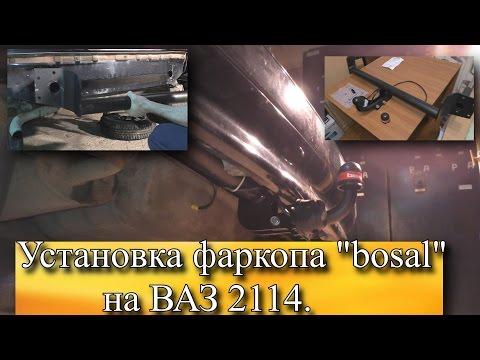 Установка фаркопа bosal на ВАЗ 2114.