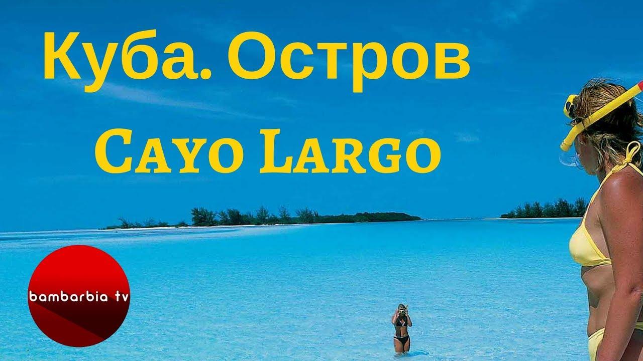 ОТДЫХ НА КУБЕ. Остров Кайо Ларго (Cayo Largo) на Карибском море. Фото с морской звездой