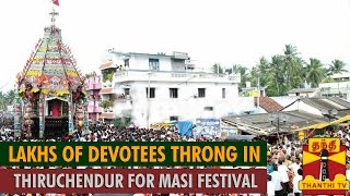 Lakhs of Devotees Throng in Thiruchendur Murugan Temple for Masi Car Festival - Thanthi TV