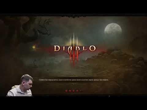 Diablo III День 1 Старт сезона за варвара. Определяемся с целями на сезон (21 Сезон)