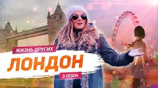 Лондон - Англия | Жизнь других |ENG| London - England | The Life of Others | 2.02.2020