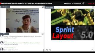 """Вебінар на тему """"Використання програм Splan 7.0. та Layout 4.0."""""""