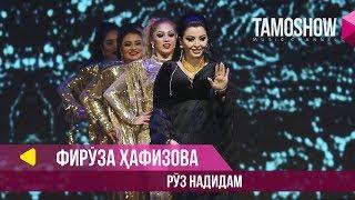 Фируза Хафизова - Руз надидам / Tamoshow Music Awards 2019
