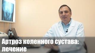 видео Артроз коленных суставов 3 степени