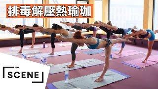 解壓排毒熱瑜珈 深度肌肉伸展︱女孩動起來!美體養成計畫