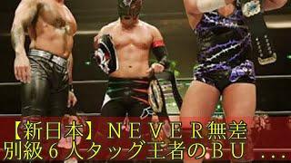 【新日本】NEVER無差別級6人タッグ王者のBUSHIが王座戦スケジュールに不満爆発